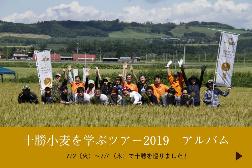 十勝小麦を学ぶツアー2019 アルバム 7/2(火)~7/4(木)で十勝を巡りました!